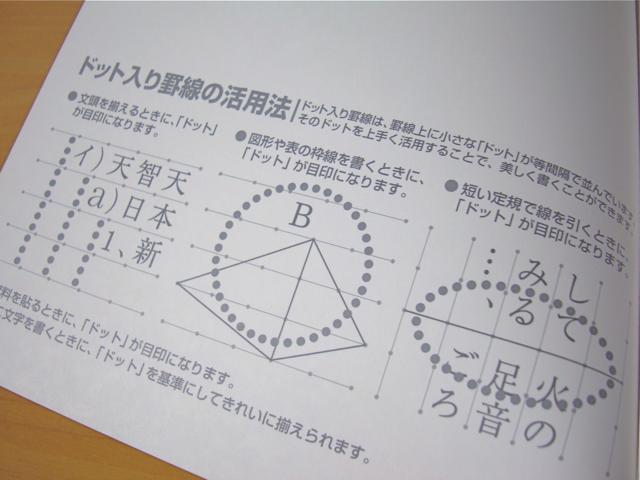 ドット入りキャンパスノートの写真