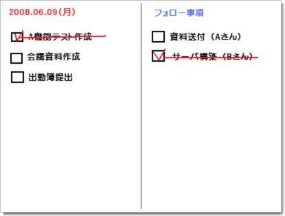 ノートでタスク管理のサンプル画像